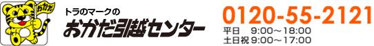 株式会社岡田運輸(おかだ引越センター)